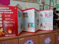 5 декабря Единый день знаний правил осторожного обращения с огнем