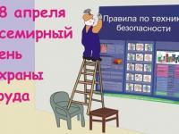 28 апреля Всемирный день охраны труда