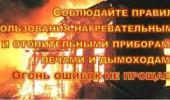 """""""Отопительный сезон"""" - 2020"""