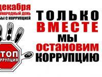 9 декабря - Международный день борьбы с коррупцией