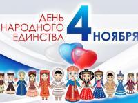 4 ноября - День народного единства России