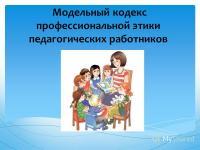 Кодекс профессиональной этики педагога ДОУ